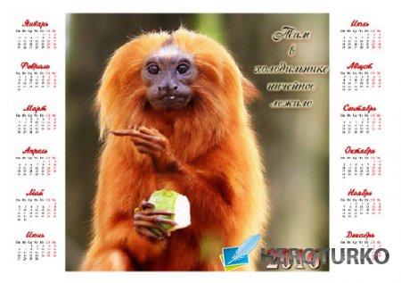 Календарь настенный - Классная обезьянка с фруктом