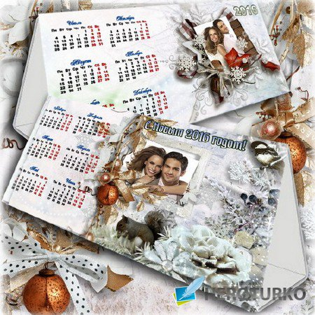 Настольный календарь для офиса и дома на 2016 год - Новогоднее настроение