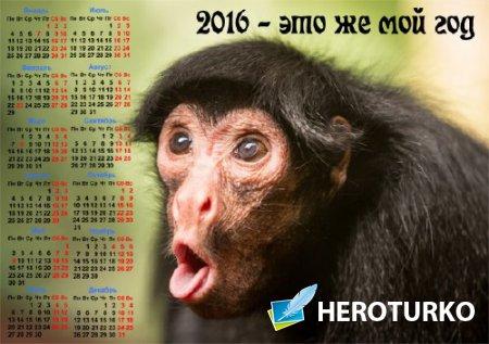 Настенный календарь - Год обезьяны