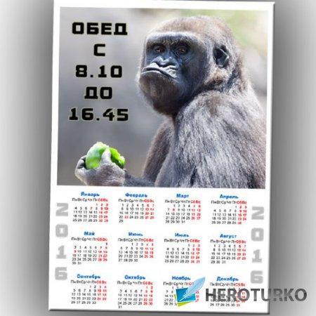 Календарь на 2016 год - Время обеда