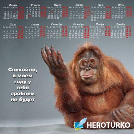 Календарь - Год обезьяны без проблем