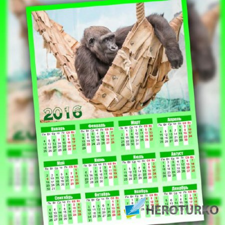 Календарь - Отдых в гамаке