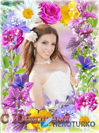 Красивая летняя рамка с яркими цветами - С Юбилеем