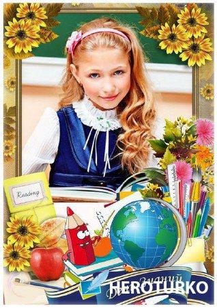 Школьная рамка для оформления фото - День знаний