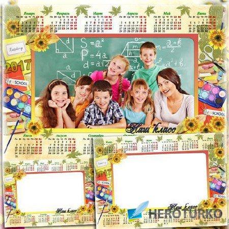 Групповой календарь с рамкой для фото на 2017 год - Наш дружный класс