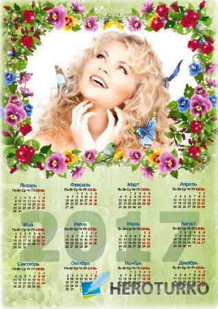 Цветочная рамка с календарем на 2017 год  -  Мечта сбывается