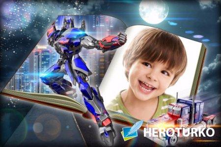 Детская рамка для мальчиков – Трансформер