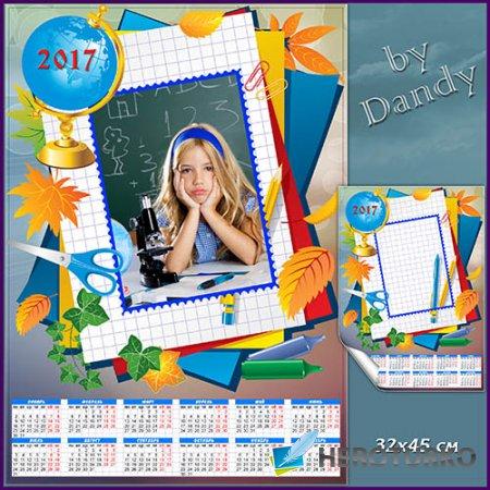 Календарь на 2017 год - Школьные будни