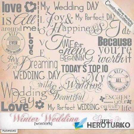 Зимняя свадьба - элементы - скрап