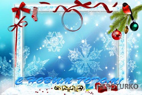 Красивая рамка - С новым годом!