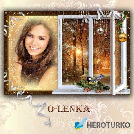 Фоторамка - Открой окно, впусти снежинок стаю, они разносят счастье по домам