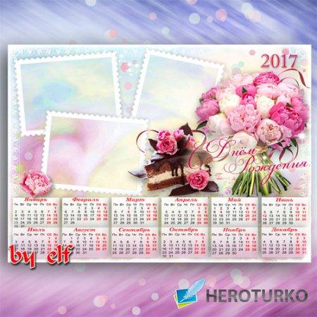 Календарь 2017 с рамками для фото к Дню Рождения - Желаю только светлых дней