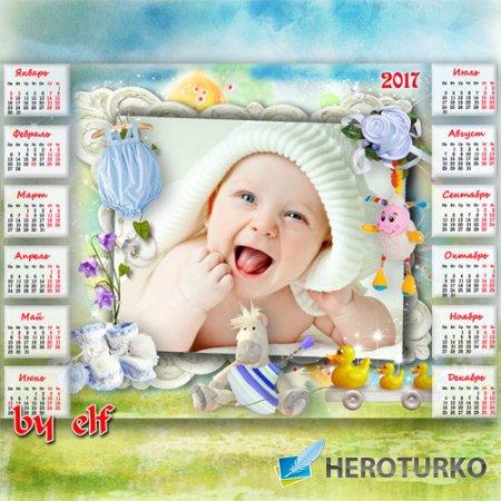Детский календарь-рамка на 2017 год - Наш малыш