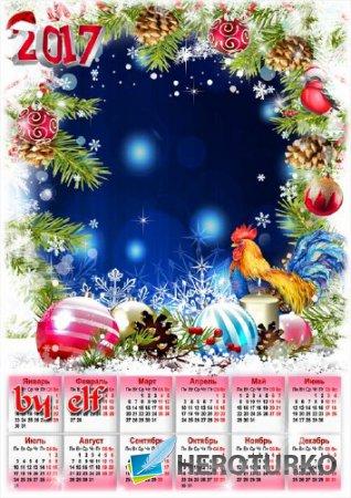 Календарь рамка на 2017 год с символом года петухом - Новый год спешит во все дома
