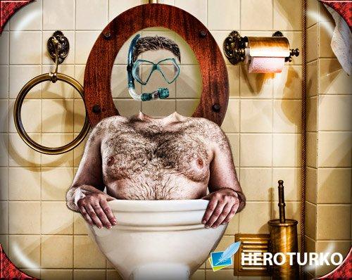 Шаблон с юмором для фотошопа - Плавание в унитазе