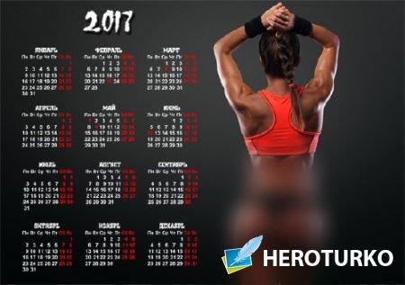 Календарь на 2017 год - Спортивные девушки