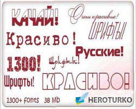 Коллекция из 1300 кириллических русских шрифтов для фотошопа