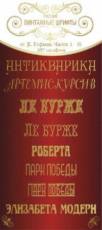 Золотая коллекция винтажных шрифтов