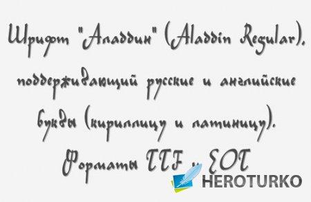 Шрифт Аладдин, кириллица и латиница