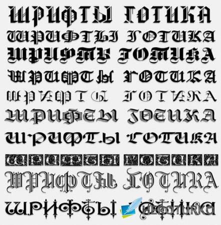 Кириллические шрифты в стиле Готика