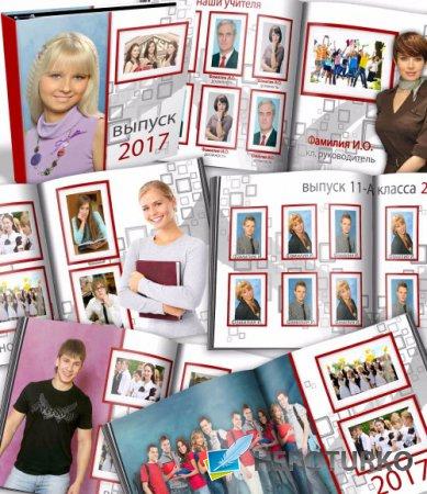 Фотокнига - Выпускной альбом для школ и вузов