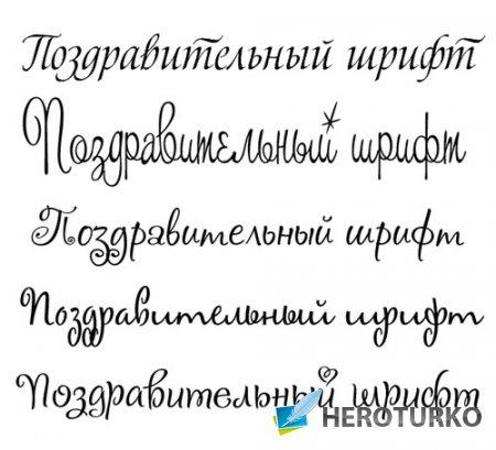 Набор шрифтов для поздравительных открыток и постеров