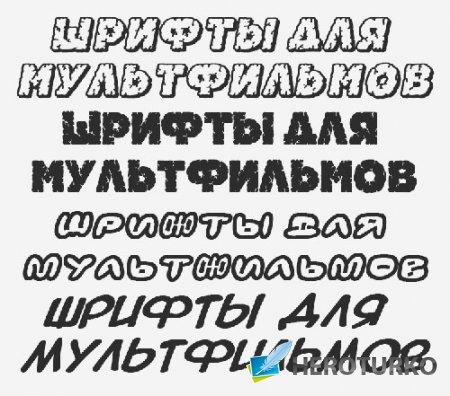 Шрифты для анимации и мультфильмов