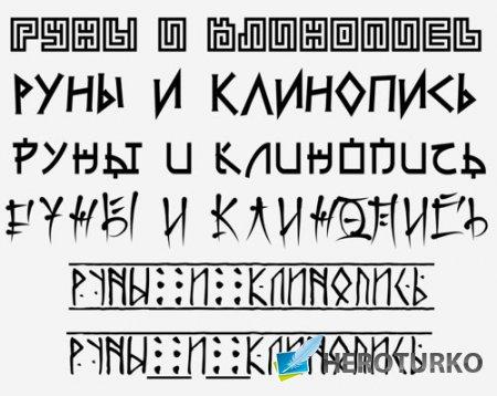 Стилизованные шрифты для клинопись и руны