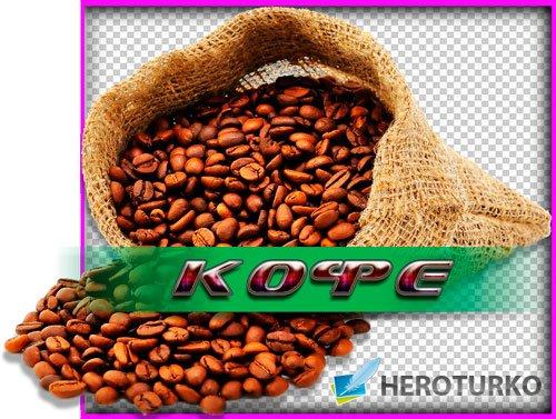 Картинки в формате png - Кофе в зернах и гранулах