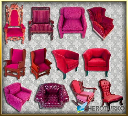 Png для фотошоп - Кресла