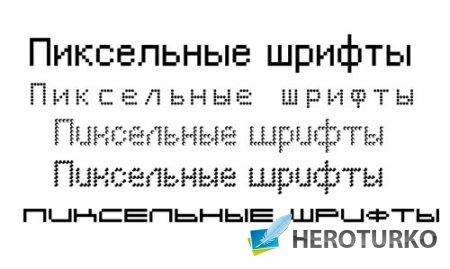 Набор пиксельных шрифтов