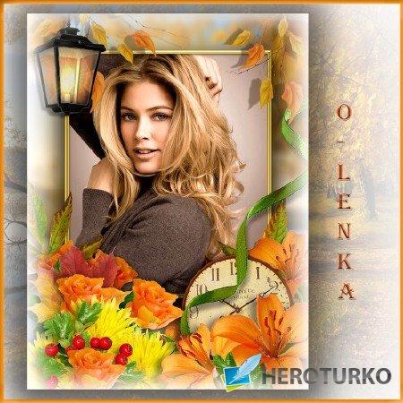 Фоторамка - Осенний свет летел и таял, в цветах осенних исчезал