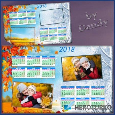Календарь на 2018 год - Две поры