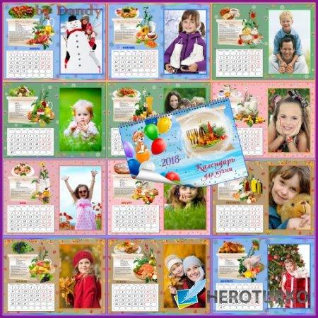 Календарь на 12 месяцев 2018 год - Рецепты для кухни