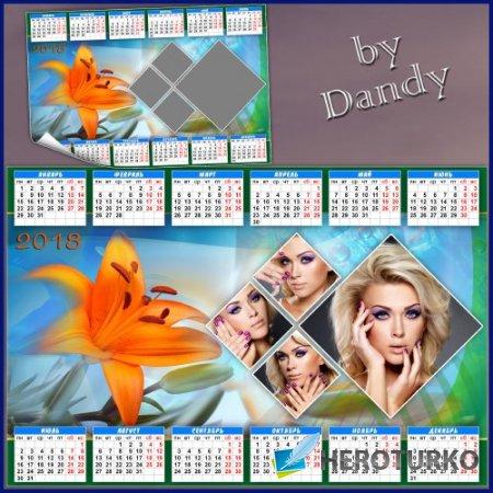 Календарь на 2018 год - Оранжевая лилия