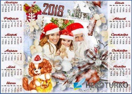 Новогодний календарь с рамкой на 2018 год -  Встреча праздника