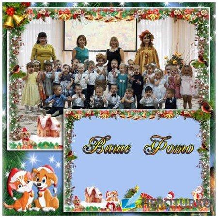 Групповая рамка для фото - Весёлый новогодний утренник