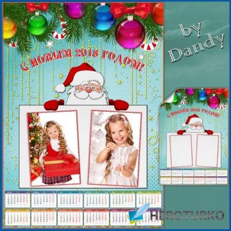 Календарь на 2018 год - С новогодним праздником