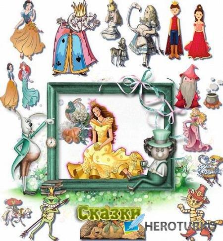 Клипарты картинки - Герои сказок