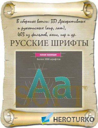 Русские шрифты красивые шрифты